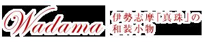 真珠和装小物・帯どめ専門店「和珠(WADAMA)」