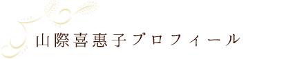 山際喜惠子プロフィール